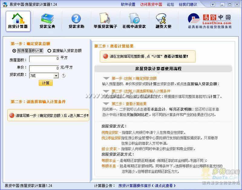 易贷中国·房屋贷款计算器下载