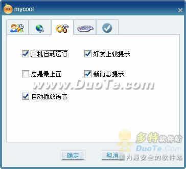 MyCool 2008 正式版下载