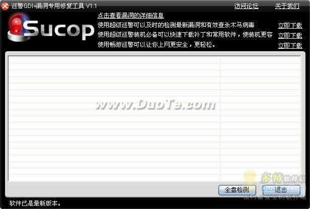 超级巡警GDI+漏洞专用修复工具下载