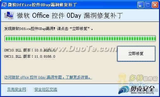 微软Office控件0Day漏洞修复补丁下载
