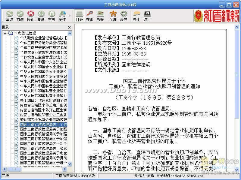工商法律法规大全2006版下载