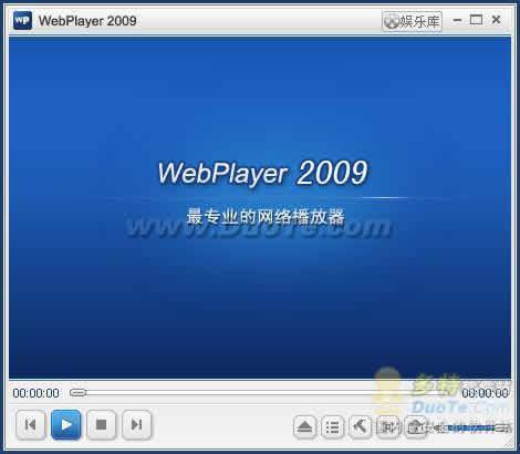 Webplayer2009 网吧专用版下载