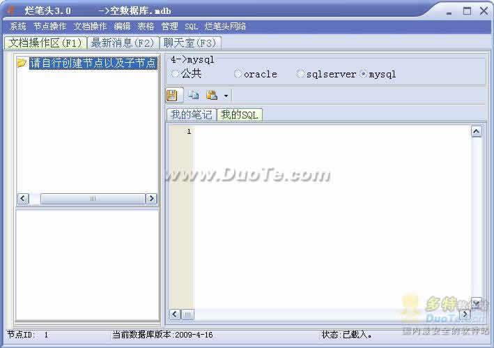 烂笔头数据库专用学习软件下载