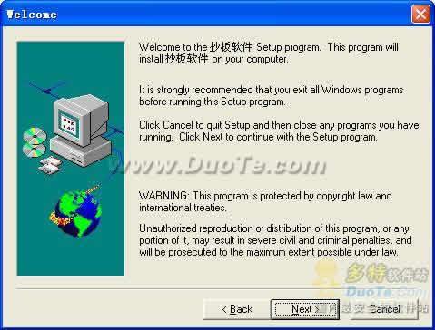 抄板软件下载