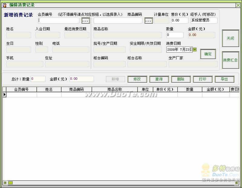 雄智美容会员管理软件下载