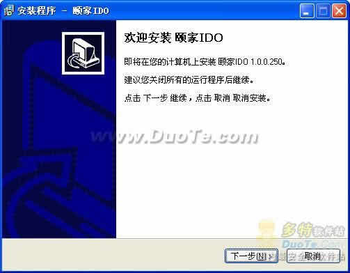 颐家IDO在线互动设计软件下载