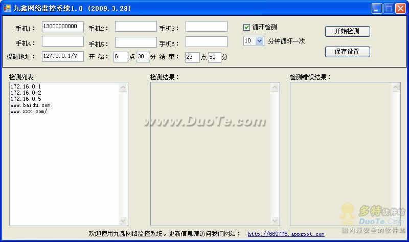 九鑫网络监控系统下载