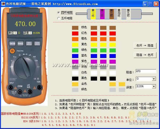 色环电阻识别程序下载