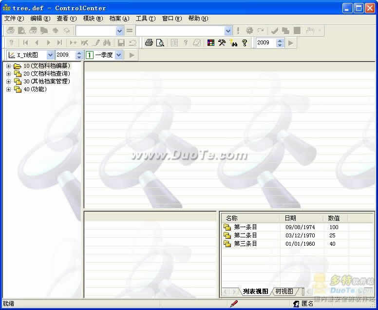 综合档案管理系统下载
