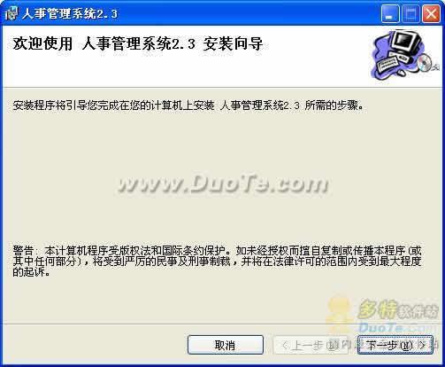 ZealFox人事档案管理软件下载
