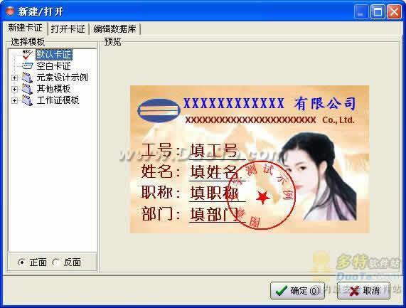 易园证卡排版制作系统下载