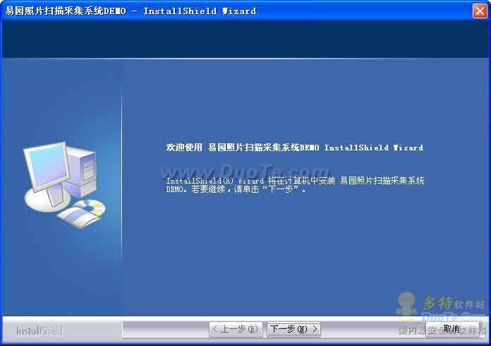 易园证照扫描采集系统下载