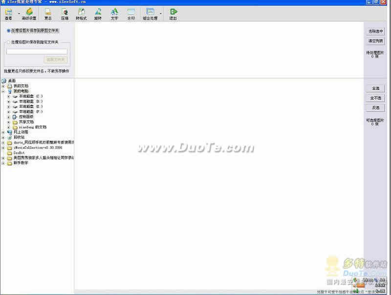 iSee图片批量处理软件下载