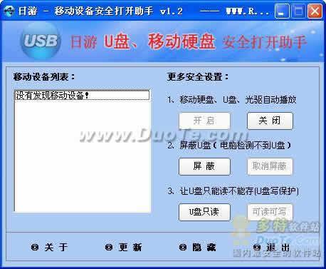 日游移动设备(U盘、移动硬盘)安全打开助手下载