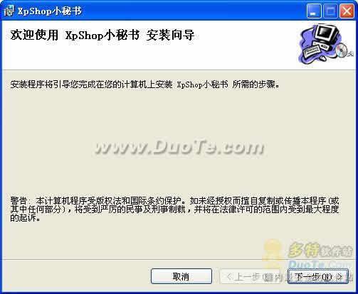 XpShop网店系统小秘书下载
