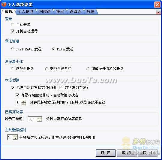 5107网站伴侣在线客服软件下载