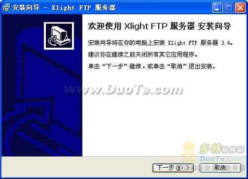 Xlight FTP 服务器下载