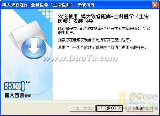 博大致睿题库之全科医学(主治医师)学习系列软件下载