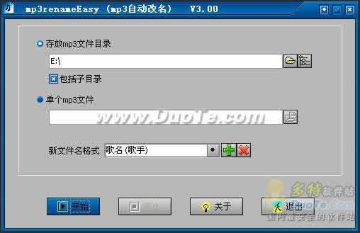 【MP3自动改名】MP3自动改名 V3.00官方免费下载