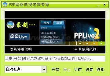 P2P网络电视录像专家下载