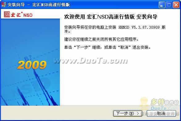 宏汇LEVEL-2新版高速行情版下载