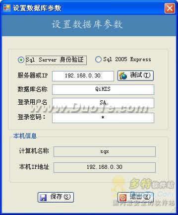 启新医院管理软件--住院管理系统下载