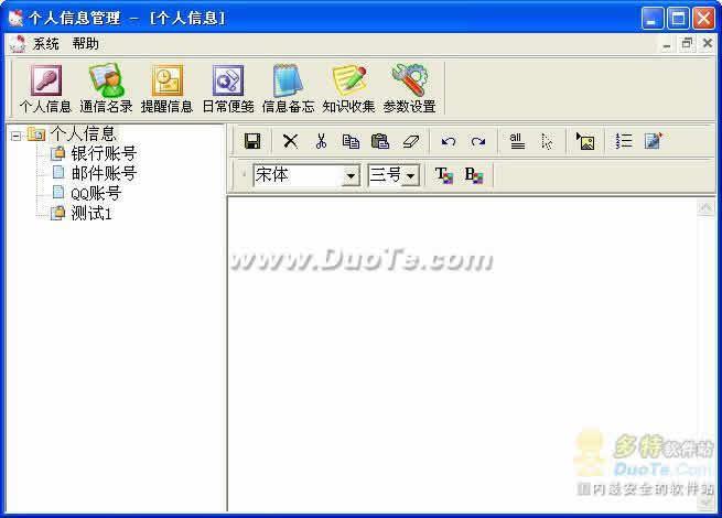 光软个人信息管理系统下载