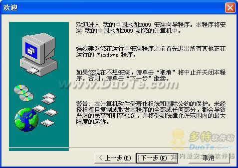 我的中国地图 2009下载