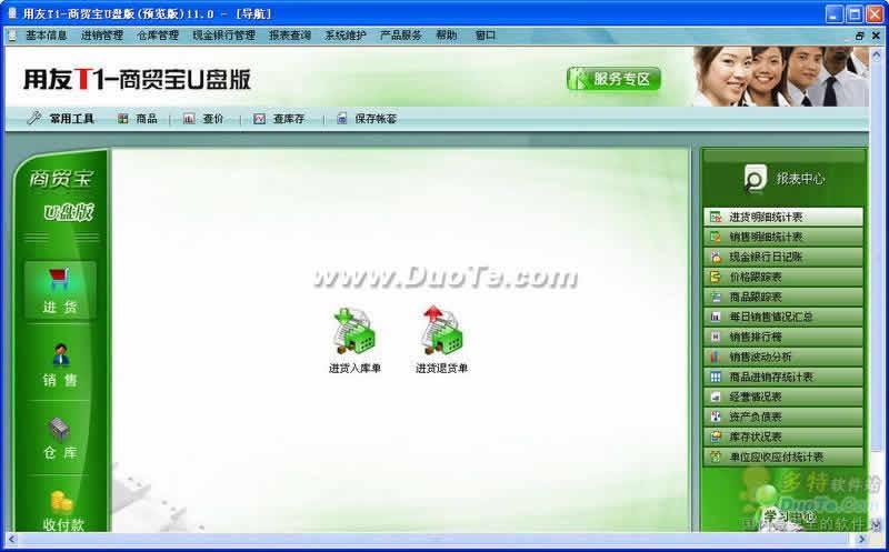 用友T1系列U盘版商贸宝进销存管理软件下载