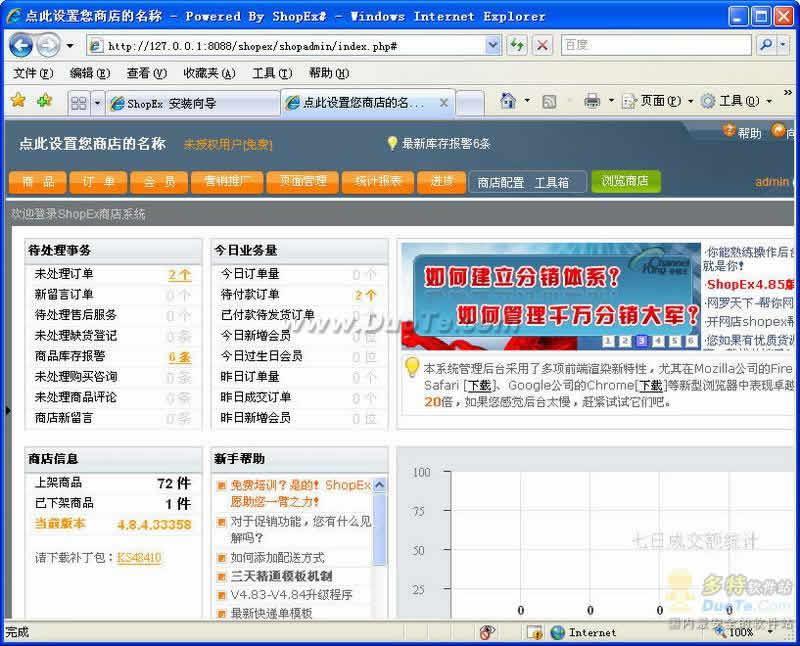ShopEx免费网上商店系统下载
