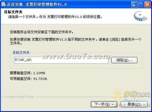 支票打印管理软件下载