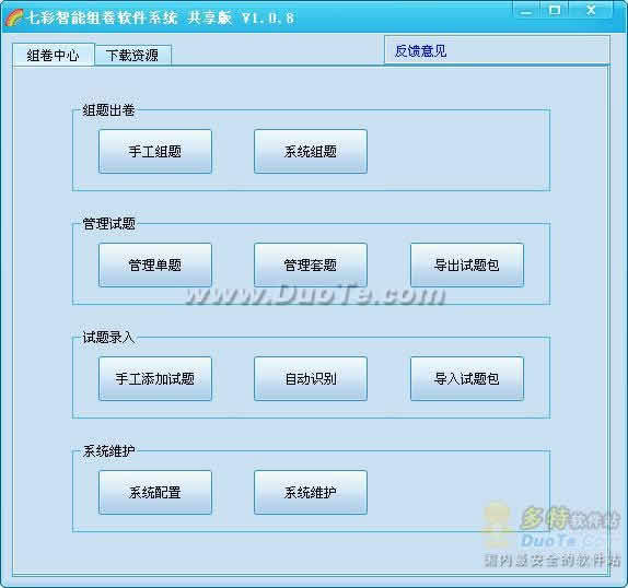 七彩智能组卷软件系统下载