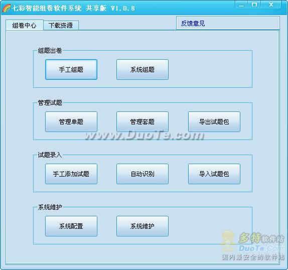 七彩智能组卷软件--数学最新版(含题库精选十五万题测试版)下载