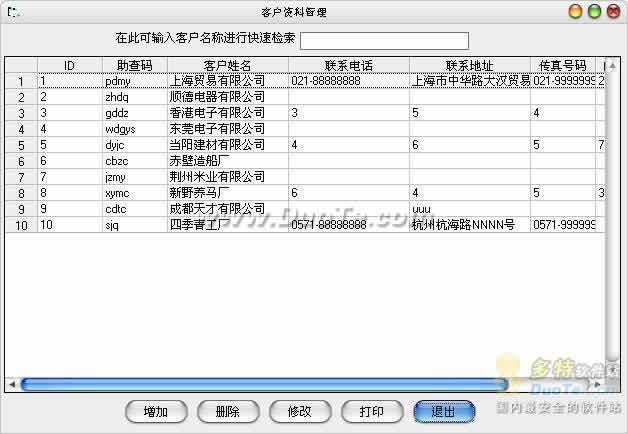 企虎销售系统下载
