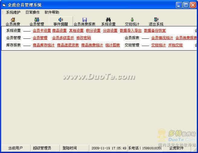 企虎会员管理系统下载