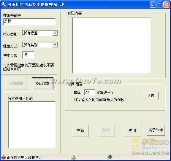 网页用户信息搜索提取嗅探工具下载