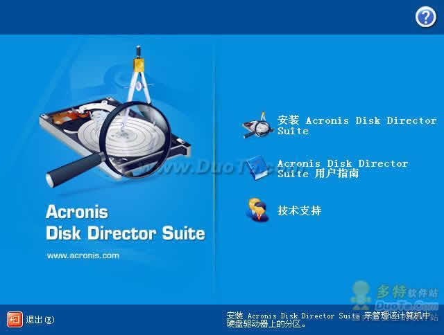 Acronis Disk Director Suite下载