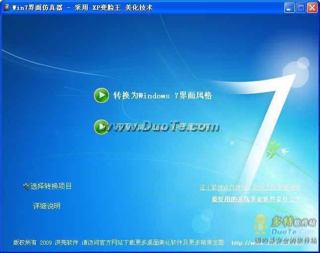Win7界面仿真器下载