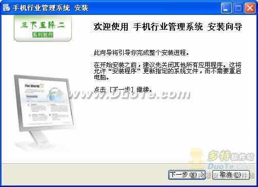 手机行业管理系统下载
