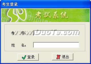 计算机基础考试系统下载