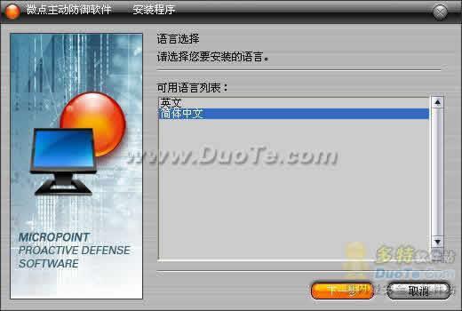 微点主动防御软件下载