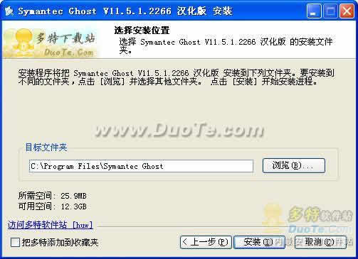 Symantec Ghost Explorer下载