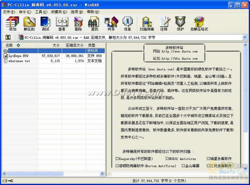 PC-Cillin 病毒码下载