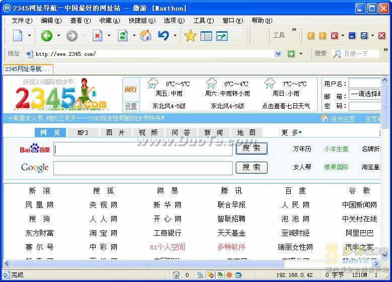 傲游浏览器(Maxthon)下载
