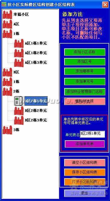 海汇小区物业收费管理[票据打印]系统下载