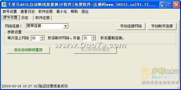 千里马ADSL自动断线自动重拨换IP软件下载