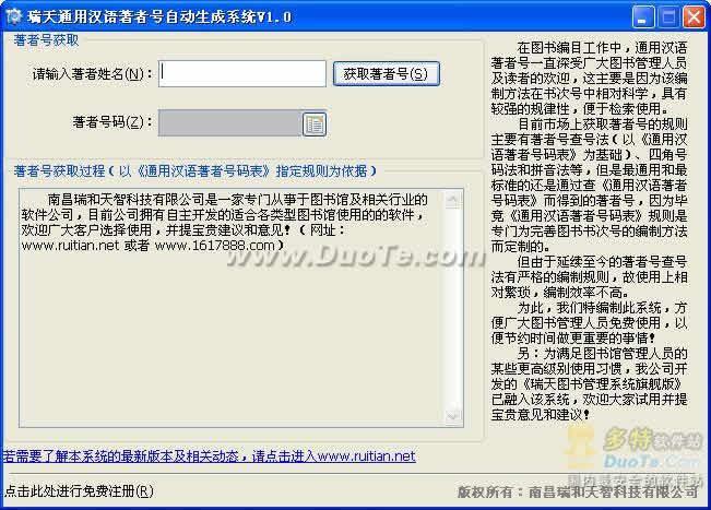 瑞天通用汉语著者号自动生成系统下载