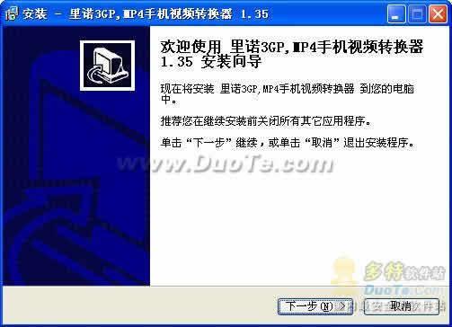 里诺3GP/MP4手机视频转换器下载