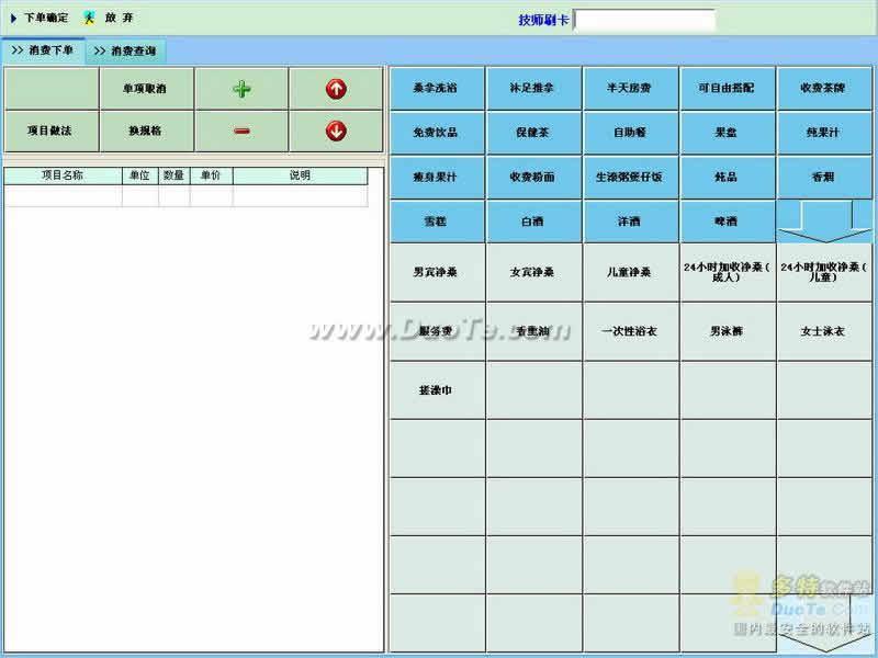 飞龙洗浴足疗软件下载