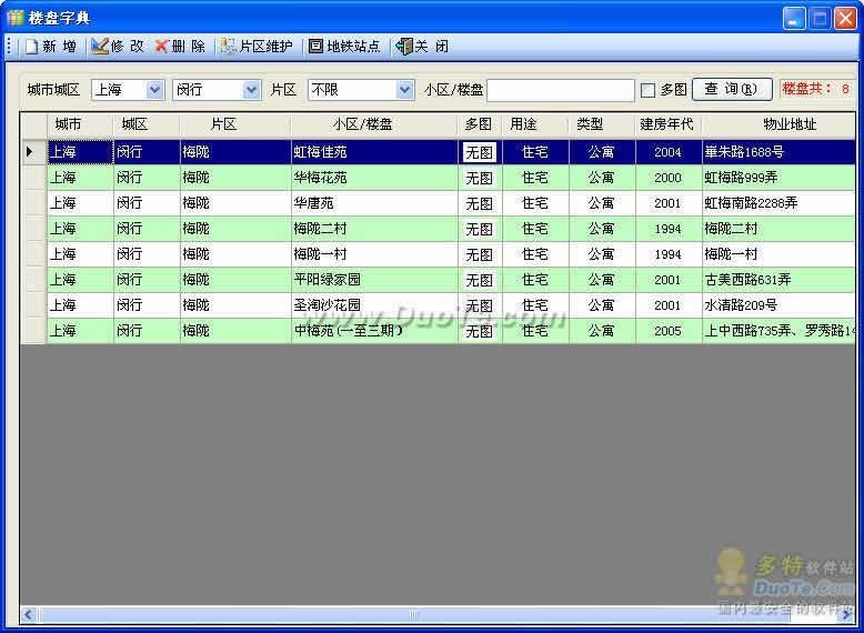 房联中介管理软件下载
